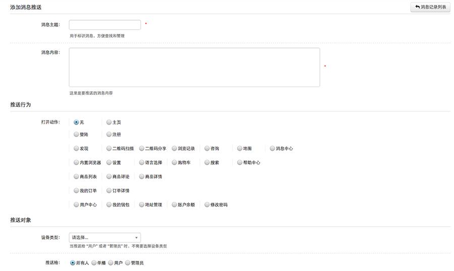 ECJIA_管理面板_-_添加消息推送.png