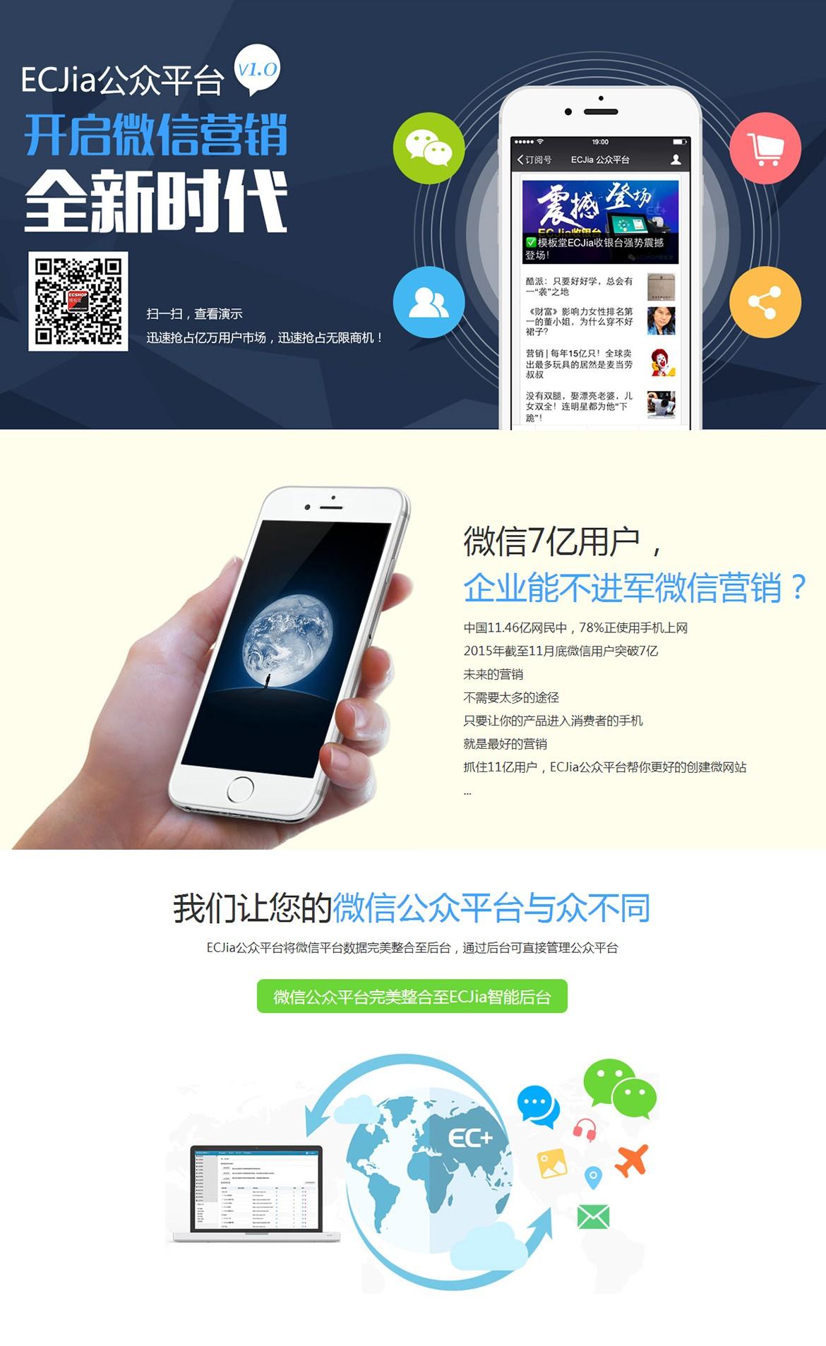 ECJia 公众平台1.jpg