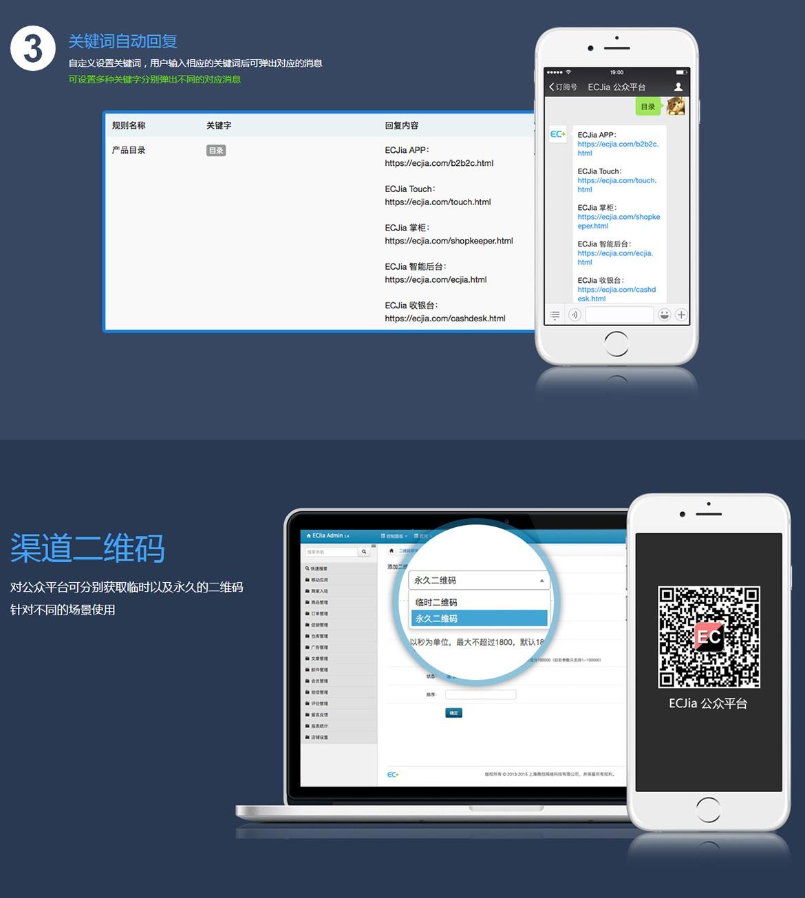 ECJia 公众平台5.jpg
