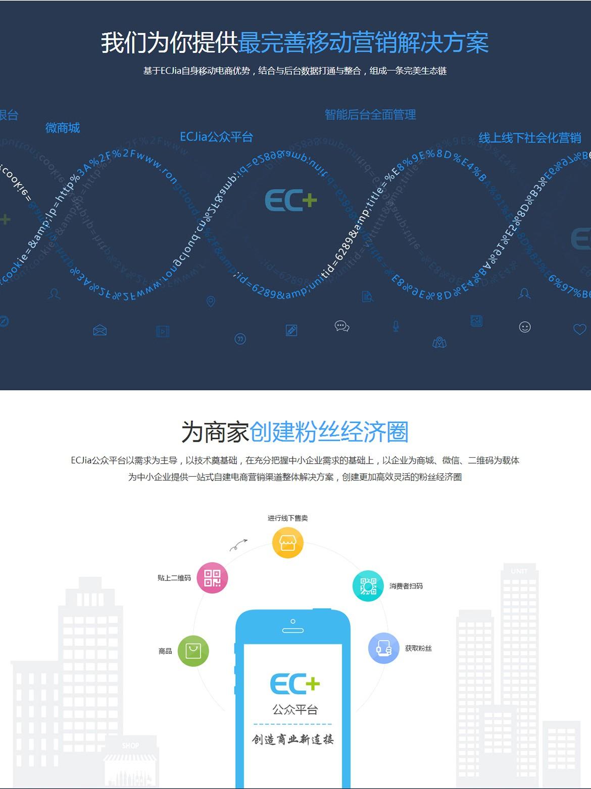 ECJia 公众平台2.jpg